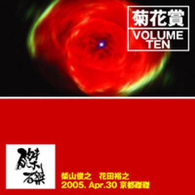 菊花賞 VOL.10 2005.4.30  京都磔磔(1CD)