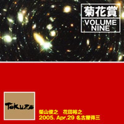 菊花賞 VOL.9 2005.4.29  名古屋TOKUZO(1CD)