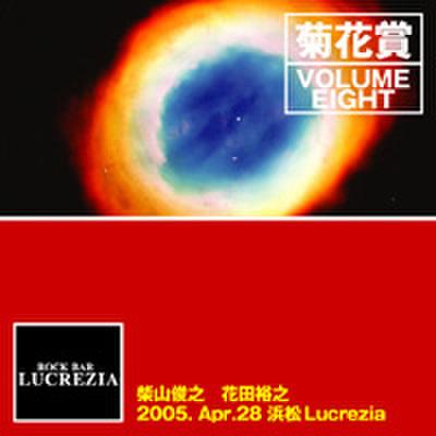 菊花賞 VOL.8 2005.4.28  浜松ルクレチア(2CD)
