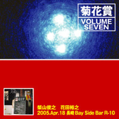 菊花賞 VOL.7 2005.4.18   長崎BAY SIDE BAR R-10(2CD)