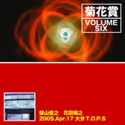 菊花賞 VOL.6 2005.4.17   大分T.O.P.S(2CD)