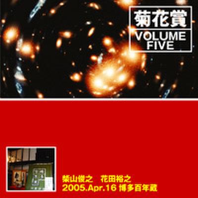 菊花賞 VOL.5 2005.4.16   博多百年蔵(2CD)