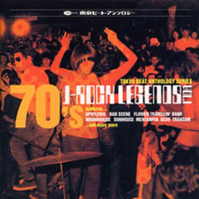70's J-ROCK LEGENDS VOL.1
