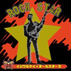 イジワルケイ・オールスターズ/ROCK★STAR