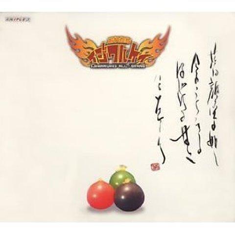 おれたちイジワルケイ~蒼~(DVD付)