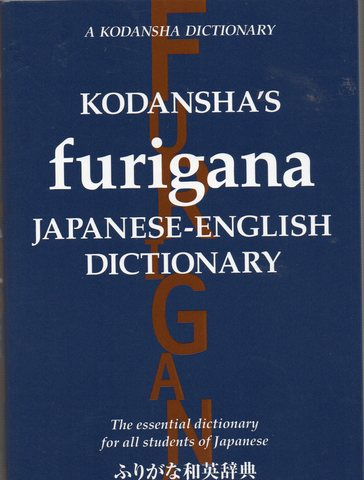 Kodansha's Furigana Japanese Dictionary: Japanese-english / English-japanese (Kodansha Dictionaries)