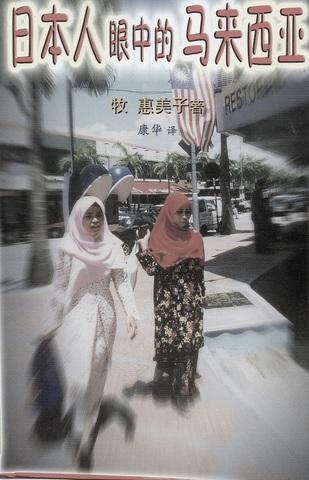 日本人 眼中的 馬来西亜