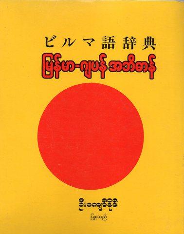 ビルマ語辞典
