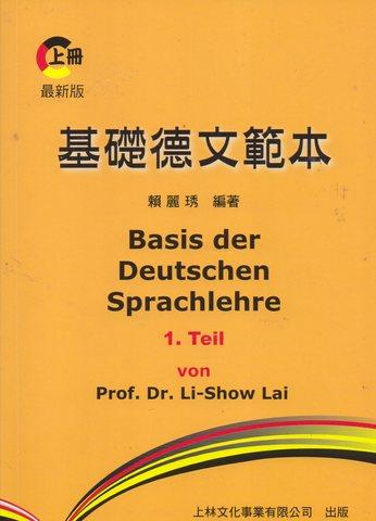 基礎徳文範本 上冊  Basis der Deutschen Sprachlehre