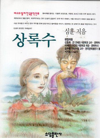 常緑樹 韓国語版