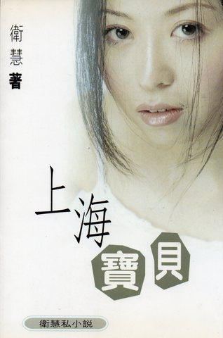 上海寳貝 : 衛慧私小説
