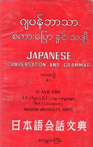 日本語会話文典 Ⅰ