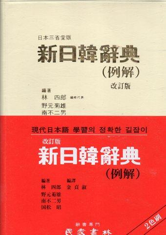 新日韓辞典(例解)