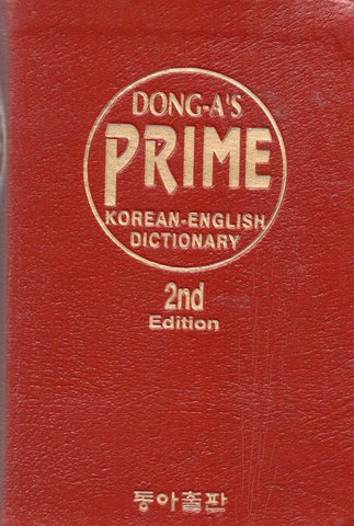 Dong-A's PRIME Korean-English Dictionary