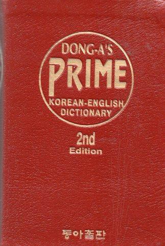 Dong-A's PRIME Korean-English Dictionary