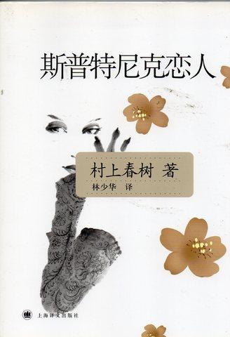 斯普特尼克恋人 中国語版