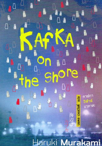 KAFKA on the Shore  タイ語版