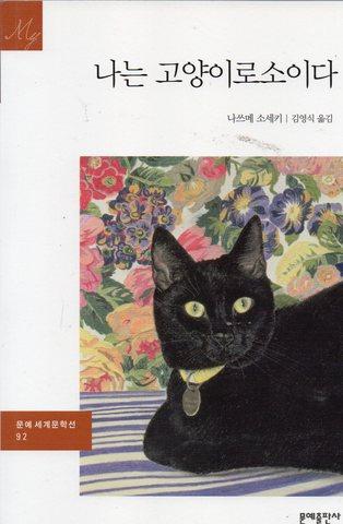 吾輩は猫である 韓国語版