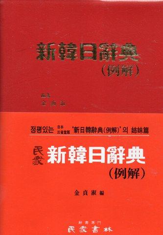 新韓日辞典(例解)