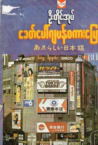 あたらしい日本語 Vol. 1