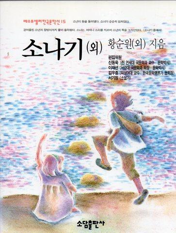 ソナギ(にわか雨)韓国語版