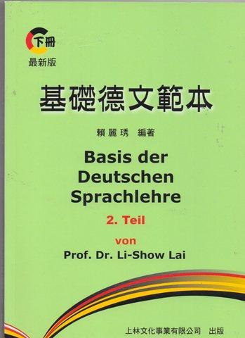 基礎徳文範本 下冊  Basis der Deutschen Sprachlehre