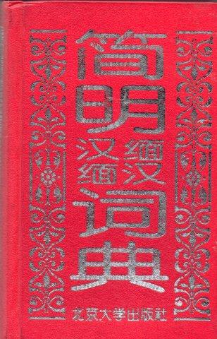 簡明華緬・緬華辞典
