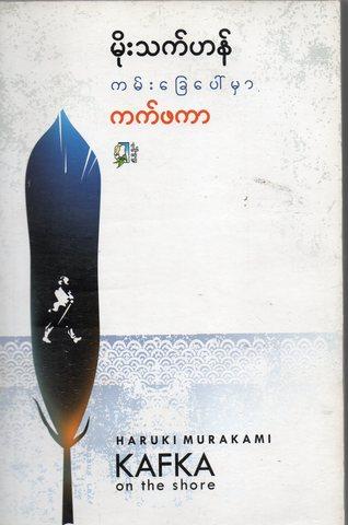 海辺のカフカ ミャンマー語版