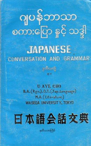 日本語会話文典 Ⅱ