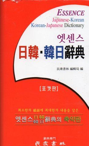 日韓・韓日辞典