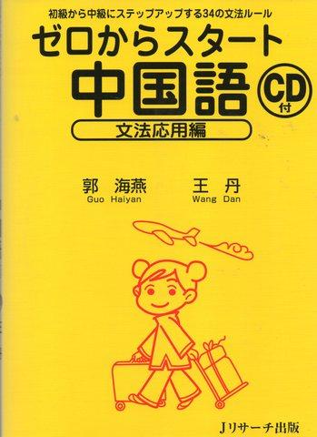 ゼロからスタート中国語 文法応用編  CD付き