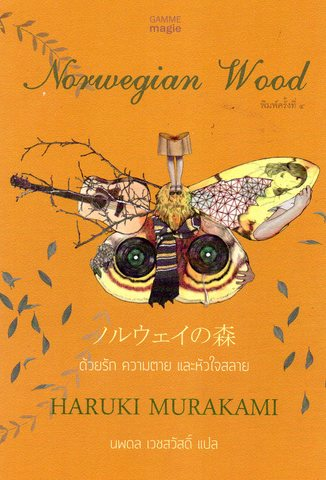 Norwegian Wood タイ語版