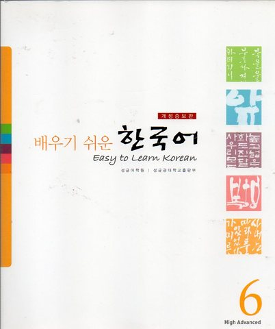 Easy-to-learn Korean. 6 (Korean edition) Paperback – 2009