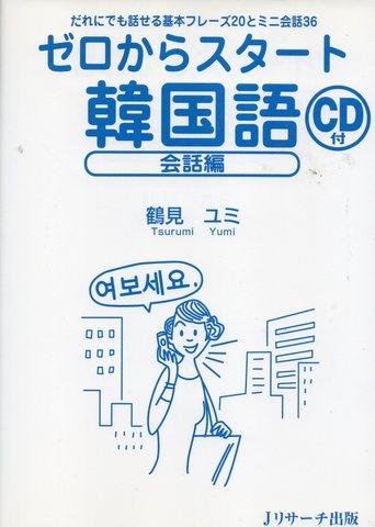 ゼロからスタート韓国語 会話編