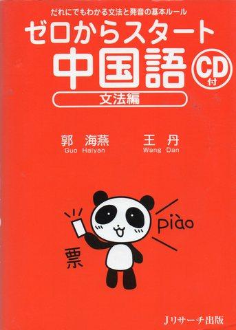 ゼロからスタート中国語 文法編