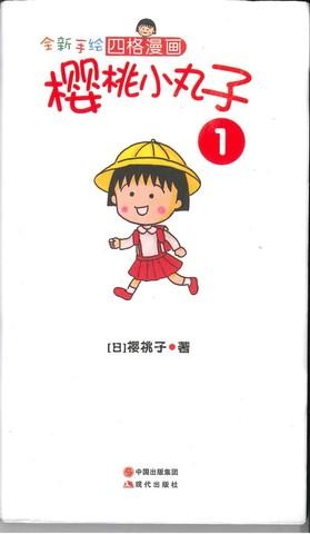 樱桃小丸子(套装共13册)(簡体字中国語版 ちびまる子ちゃん13冊セット)