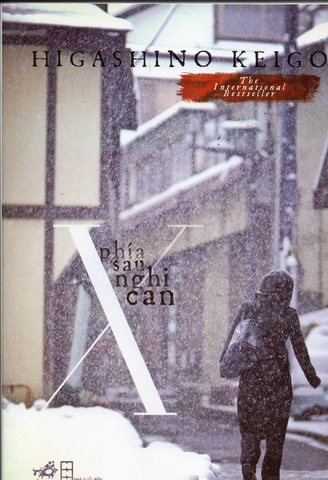 容疑者Xの献身 ベトナム語版