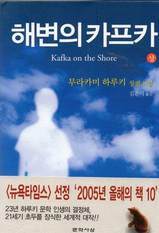 海辺のカフカ(上)韓国語版