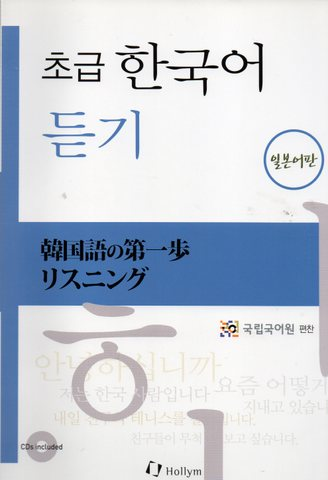 韓国語の第一歩 リスニング  CD2枚付き