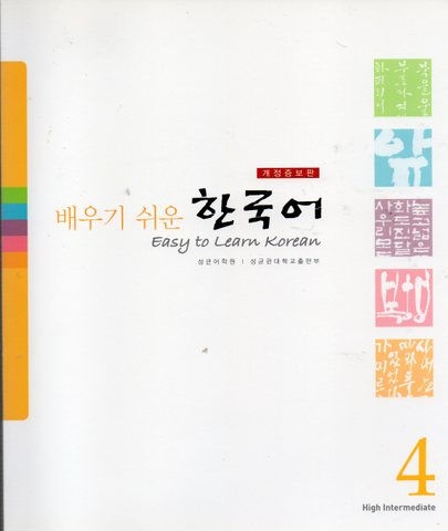 Easy-to-learn Korean. 4 (CD) (Korean edition) (Korean) Paperback – 2011
