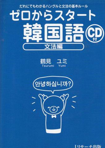 ゼロからスタート韓国語 文法編