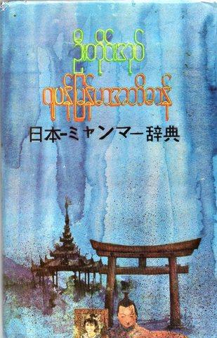 日本ーミャンマー辞典