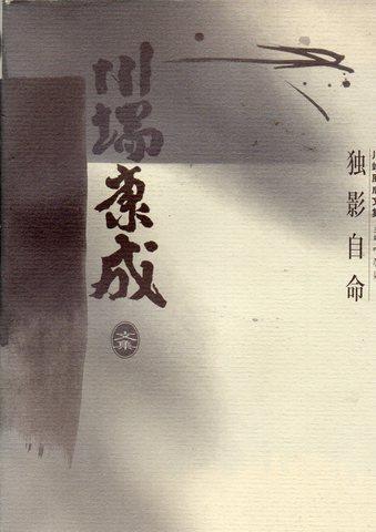 独影自命 /川端康成文集  中国語版