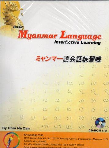ミャンマー語会話練習帳