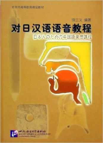 対日漢語語音教程(日本人のための中国語発音課程)