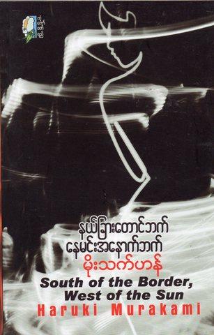 国境の南 太陽の西 ミャンマー語版