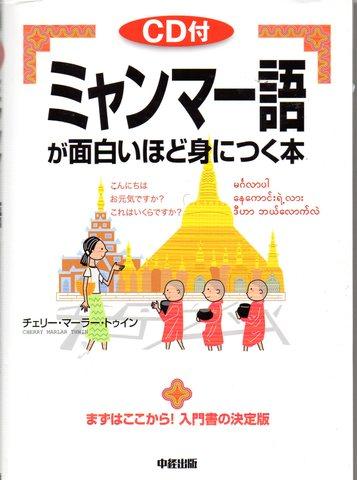 ミャンマー語が面白いほど身につく本