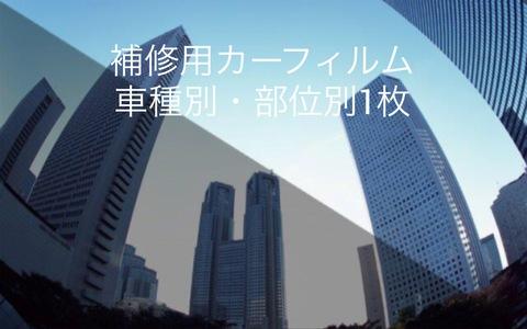 カット済み補修用フィルム1枚(車種別・部位別)