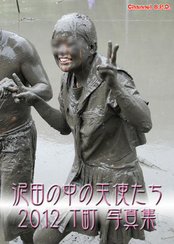 泥田の中の天使たち 2012T町写真集