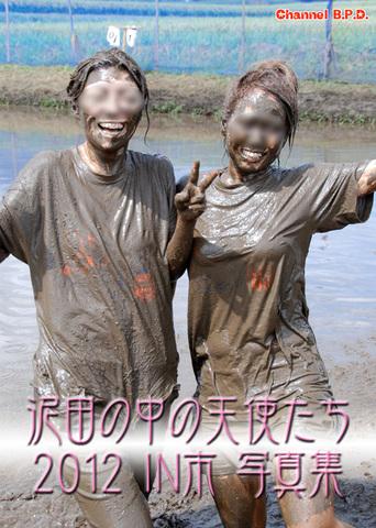 泥田の中の天使たち 2012IN市写真集